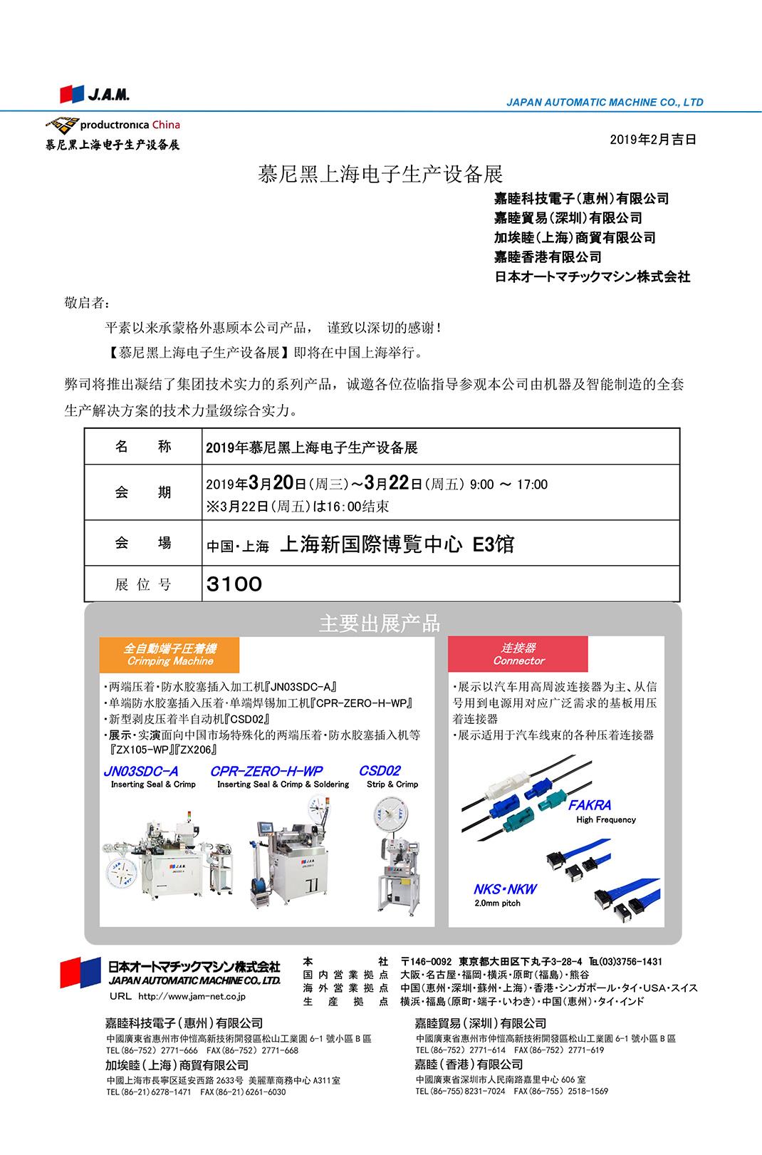 案內狀2019(CHN)20190216-rev0.jpg