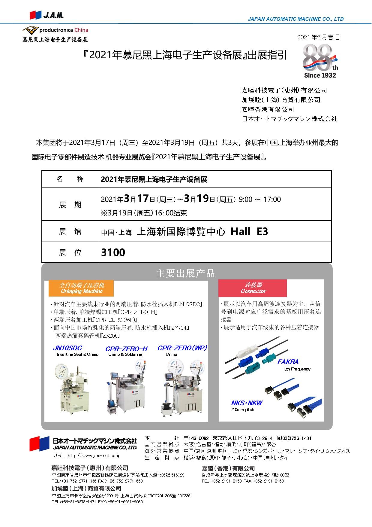 案內狀2021(CN)20210201 (002).jpg