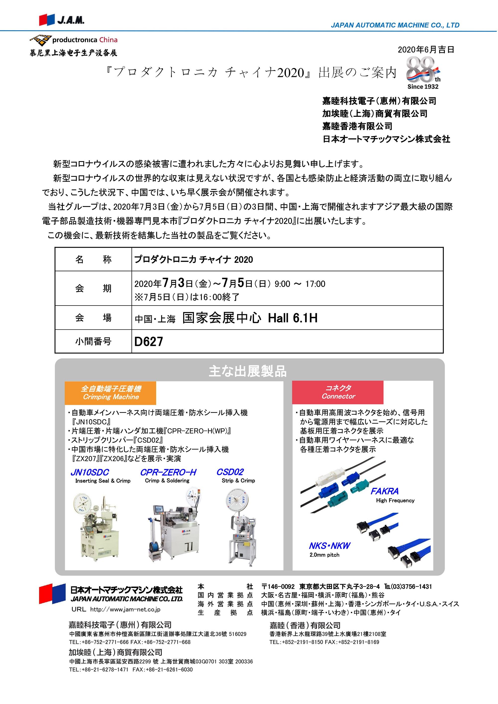 案內狀2020(JPN)20200611.jpg