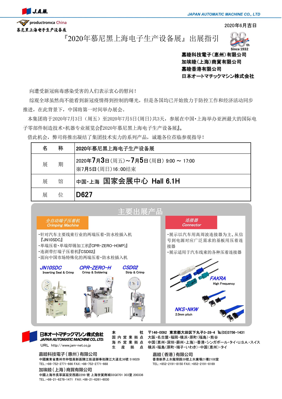 案內狀2020(CHN)20200611.jpg