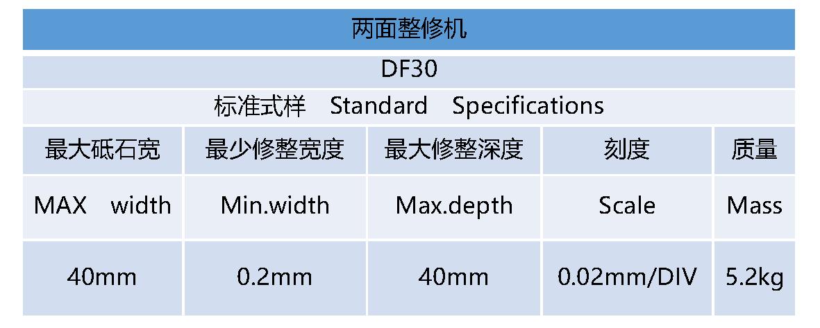 DF30_精度表 - 中文.png